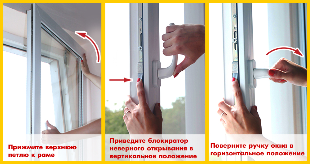 Что делать если пластиковое окно сорвалось при открытии вверх