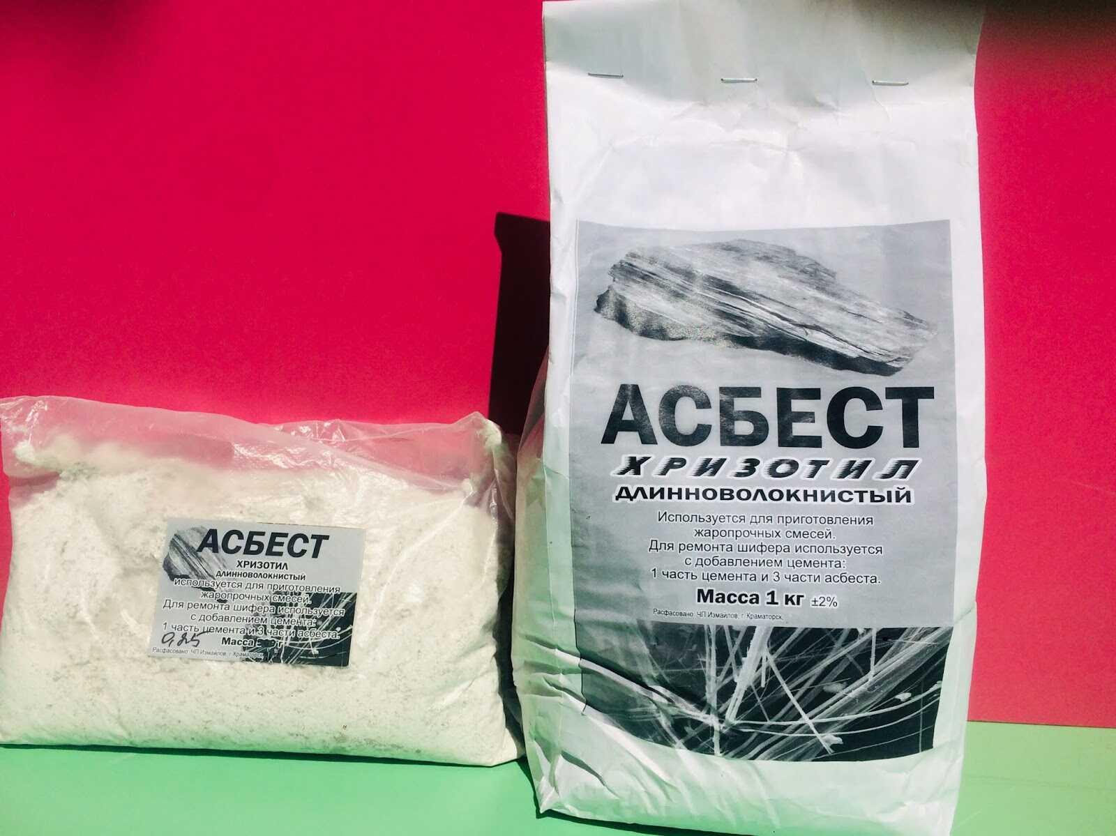 Весовой хризотил-асбест