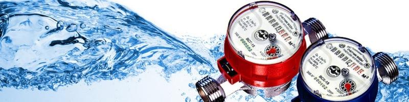 Счетчик водоснабжения