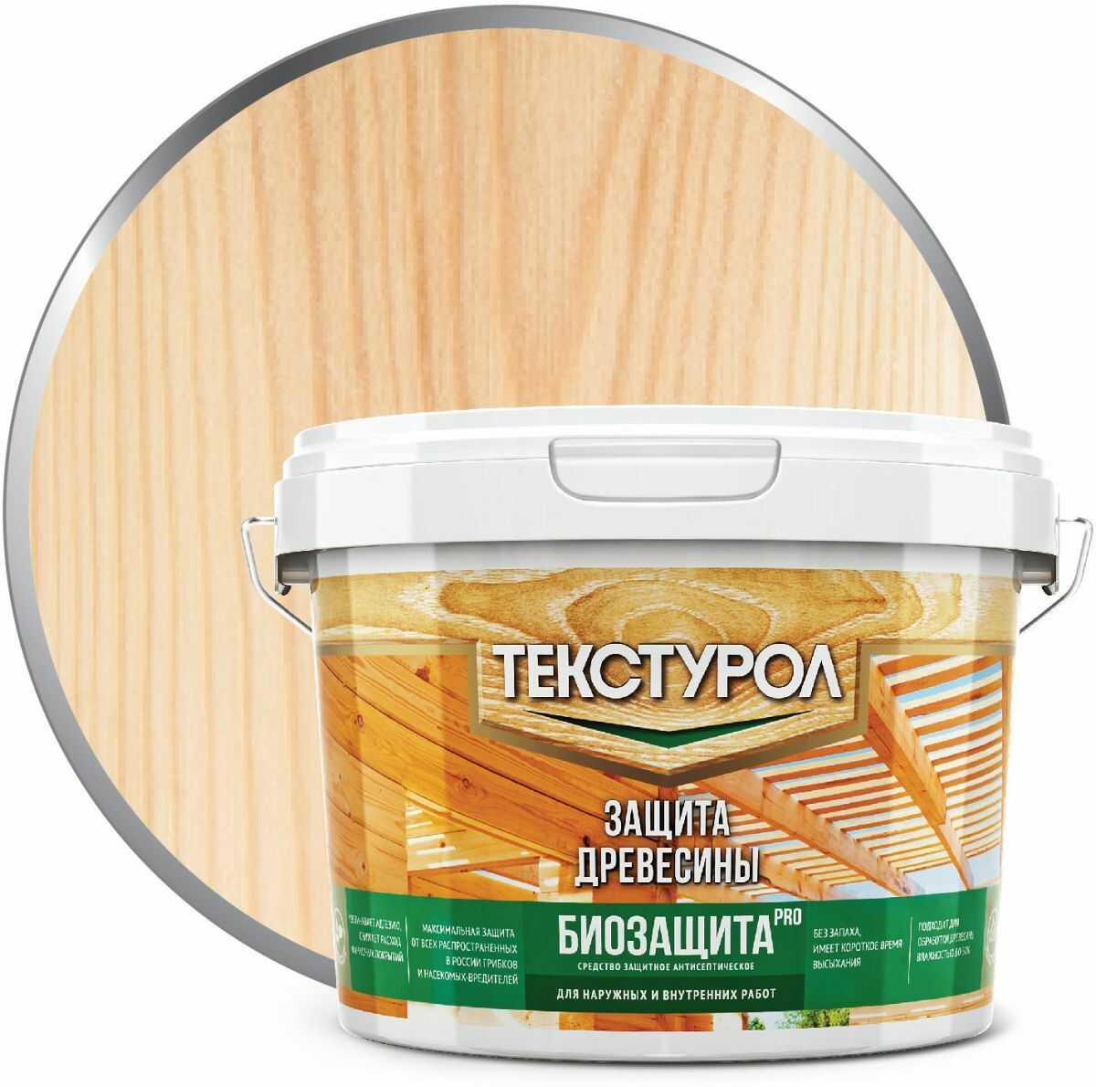 Текстурол (Биозащита PRO)